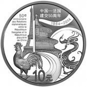 中国-法国建交50周年1/4盎司银币纪念币