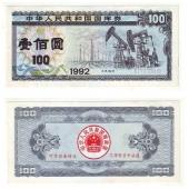 1992年一百元国库券(第二期)