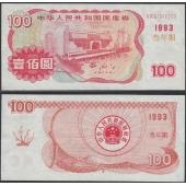 1993年一百元国库券
