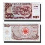 1993年五百元国库券