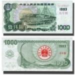 1993年一千元国库券