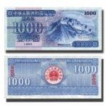 1995年一千元国库券