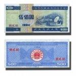 1994年五百元国库券