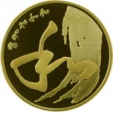 """2014年""""和""""字4组书法纪念币"""