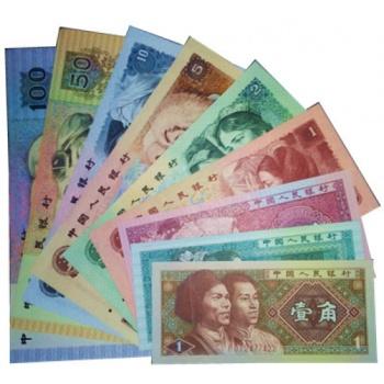 第四套人民幣小全套9張錢幣小全套