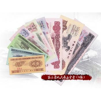 第三套人民币小全套(共9枚)纸币收藏册大全 第三版人民币 另随机赠送一张其它版别2元 总10张纸币。(注:该套品相为6品左右,适合收藏,投资慎拍)