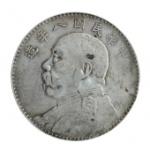 中华民国八年造 袁大头 老银元像壹圆银币 亚克力盒装