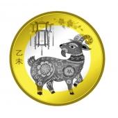 2015年羊年贺岁普通纪念币 羊年纪念币 羊币