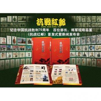 广发藏品  抗战红邮抗战珍邮大全集  珍品红邮  抗战珍稀邮票