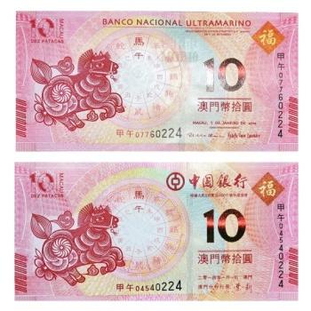 2014年澳门甲午马年生肖纪念钞 马年对钞 生肖马
