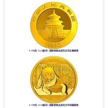 2015年1/4盎司熊貓金幣 15年四分之一盎司金貓  熊貓金銀幣