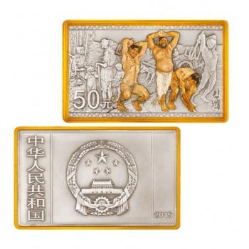 2015年中国近代国画大师徐悲鸿银币 5盎司长方形银币 纪念币