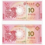 2015年澳门乙未羊年生肖钞 羊钞 羊年对钞