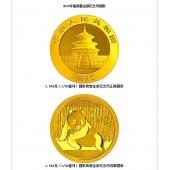 2015年1/20盎司熊猫金币 15年二十分之一盎司金猫  熊猫金银币