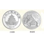 2015年5盎司熊貓銀幣 15年五盎司銀貓 熊貓金銀幣