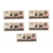 第三套人民币1965年10元 大团结 三冠狮子号 单张