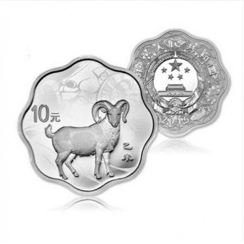 2015年羊年金銀紀念幣 1盎司(31.104克)梅花形銀幣