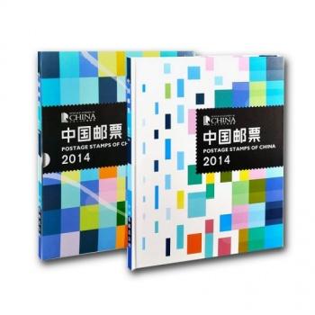 2014中國郵票年冊集郵全年郵票 預定冊(贈版+小本票)