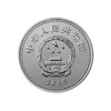 广发藏品 抗战70周年纪念币 中国人民抗日战争抗战暨世界反法西斯战争胜利70周年流通纪念币