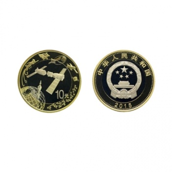 2015年航天紀念幣收藏禮品 航天幣單枚  新品發售,早收藏早劃算~