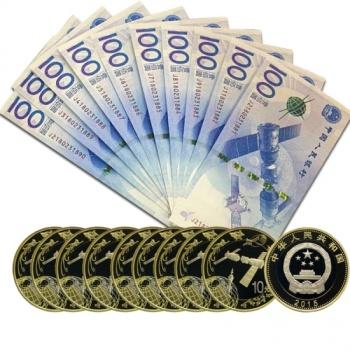 2015年航天紀念鈔航天紀念幣收藏禮品 航天鈔航天幣 十鈔十幣 新品發售,早收藏早劃算~