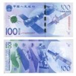 2015年航天纪念钞 航天单钞  新品发售,早收藏早划算~