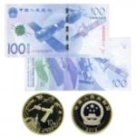 2015年航天紀念鈔航天紀念幣收藏禮品 航天鈔航天幣 一幣一鈔 新品發售,早收藏早劃算~