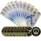 2015年航天纪念钞航天纪念币收藏礼品 航天钞航天币 十钞十币 新品发售,早收藏早划算~