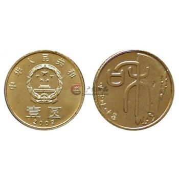 和字書法系列第一組1元紀念幣 和字紀念幣珍藏 人民銀行發行 送禮投資收藏