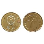 和字书法系列第一组1元纪念币 和字纪念币珍藏 人民银行发行 送礼投资收藏