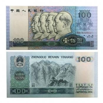 第四套人民币1990年全新原票100元人民币 单张