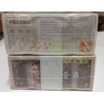 第四套人民币1980年1角 千连张 捆币 发货号码随机
