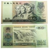 第四套人民币1990年50元全新原票 单张