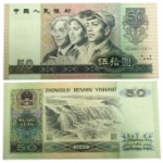 第四套人民幣1990年50元全新原票 單張