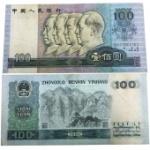 第四套人民幣1990年100元 單張舊品