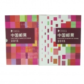 广发藏品 中国集邮总公司2015年邮票年册 含羊小本票