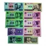 第四套人民幣小小全套 舊版紙幣