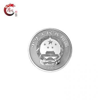 2015年3元福字币叁元银质纪念币