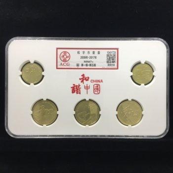 和字币第一组到第五组五枚爱藏评级大全套 评分67~70分 随机发货