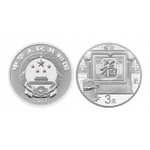 广发藏品 2017年3元贺岁银币纪念币8克福字币