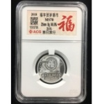 2018年福字銀幣(愛藏評級70分滿分限量版)