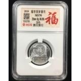 2018年福字银币(爱藏评级70分满分限量版)