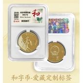 """和五纪念币爱藏评级""""首日发行""""特色标签评级币1枚 全新品相 评分67以上 随机发货"""