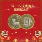 2018年狗年流通紀念幣 單枚