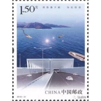 2018-31港珠澳大桥纪念邮票 珠港澳邮票 单套票