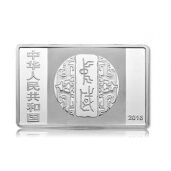 中國書法藝術金銀紀念幣(第一組) #長方形150g銀幣