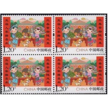 2018年邮票 2018-2 拜年(四)邮票