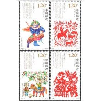 2018年邮票 2018-3 中国剪纸(一)邮票