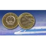 2018年中国高铁纪念币 10元普通纪念币 高铁流通纪念币