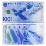 中國深潛紀念鈔 蛟龍號深潛鈔 深潛紀念鈔